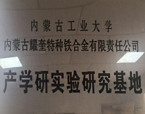 内蒙古工业大学产学研实验研究基地