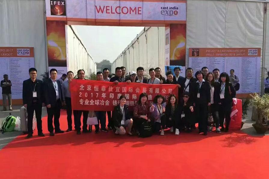 2017年印度国际制造业IFEX专业全球冶金、铸造企业展会